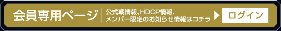 伊達カントリー 会員専用ページ 公式戦情報、HDCP情報、メンバー限定のお知らせ情報はコチラ